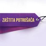 """Javni natječaj za dodjelu financijske podrške za provedbu projekta """"Savjetovanje potrošača"""""""