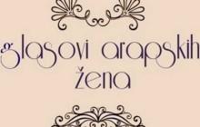 """Odvalimo se poezijom: obični susreti (""""Glasovi arapskih žena"""")"""