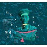 Udruga Metamedij u okviru EU projekta GRAD(imo)Rojc objavila CD Re/Made in ROjc